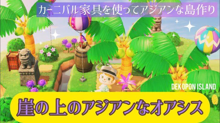 【あつ森】カーニバル家具を使う島作り!崖の上のアジアンなオアシス【あつまれどうぶつの森/Animal  Crossing/島クリエイト】