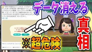 【あつ森】これだけは絶対に確認!噂の家具の中に入れるバグを使うと「データ破損」が報告されるのでやめましょう【あつまれどうぶつの森/Animal Crossing】