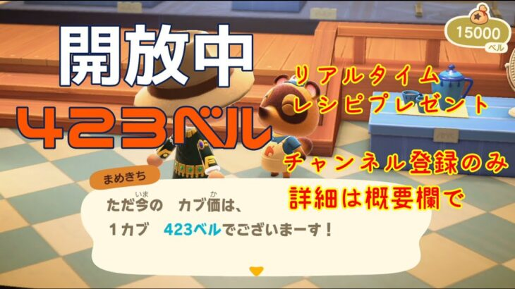 【開放中】カブ価423 リアルタイム レシピプレゼント 終了後離島ガチャ あつまれどうぶつの森 Animal Crossing 【ライブ】