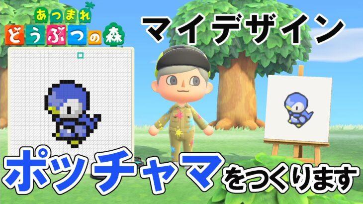 【あつ森】【ポケモン】ポッチャマの作り方/マイデザイン/ポッチャマ/あつまれどうぶつの森/ポケットモンスター/ダイヤモンド・パール/Animal Crossing: New Horizons/