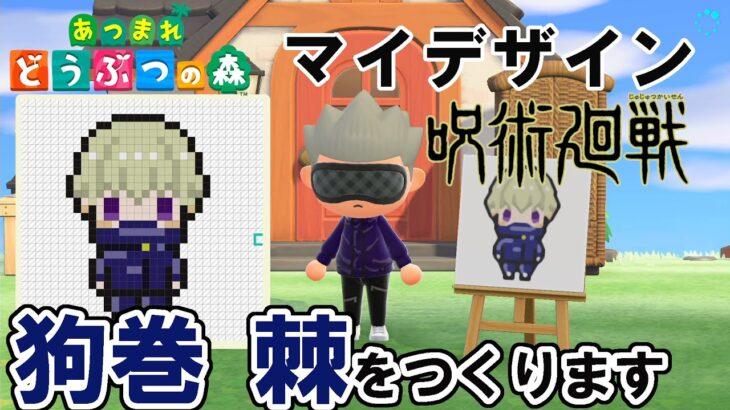【あつ森】【呪術廻戦】狗巻棘の作り方/マイデザイン/五条悟/あつまれどうぶつの森/狗巻棘/Animal Crossing: New Horizons/