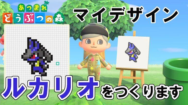 【あつ森】【ポケモン】ルカリオの作り方/マイデザイン/ルカリオ/あつまれどうぶつの森/ポケットモンスター/ダイヤモンド・パール/Animal Crossing: New Horizons/