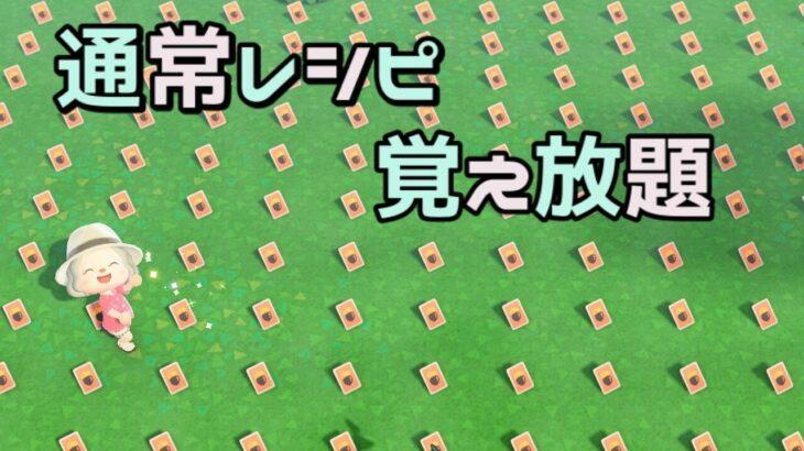 【あつ森】通常レシピ覚え放題♪ あつまれどうぶつの森  サハラららのララLive#117