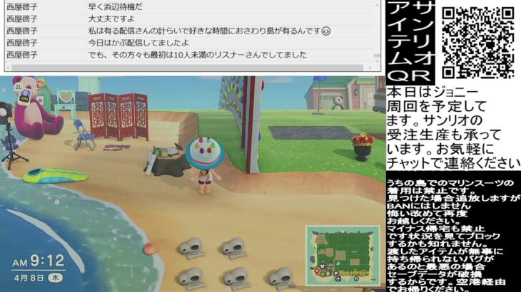 Nintendo Switch あつまれどうぶつの森 さくらの盆栽レシピGET作戦 ゲーム配信第44回目