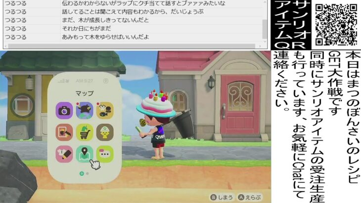 Nintendo Switch あつまれどうぶつの森 松の盆栽レシピGET作戦 ゲーム配信第46回目