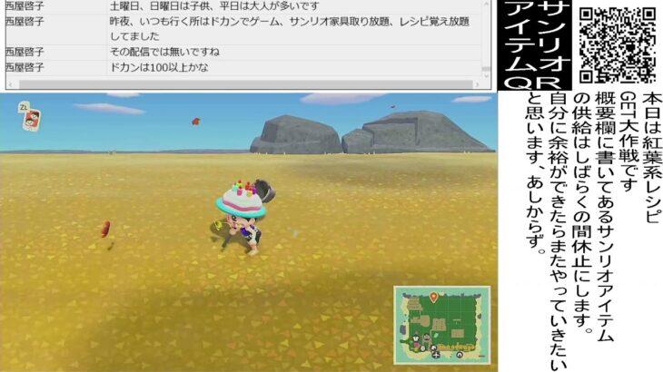 Nintendo Switch あつまれどうぶつの森 レシピGET作戦 ゲーム配信第47回目