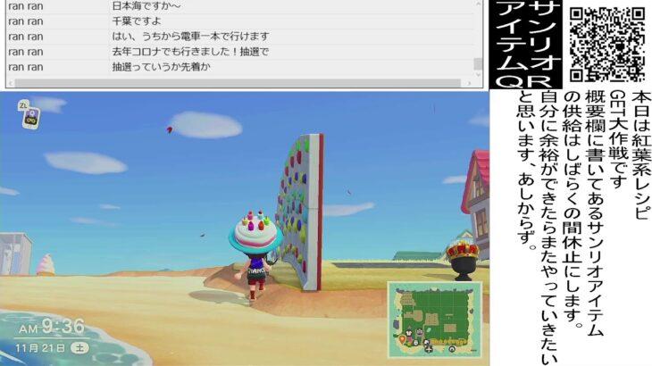 Nintendo Switch あつまれどうぶつの森 レシピGET作戦 ゲーム配信第48回目