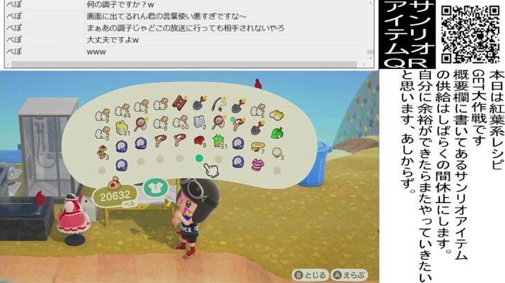 Nintendo Switch あつまれどうぶつの森 レシピGET作戦 ゲーム配信第49回目