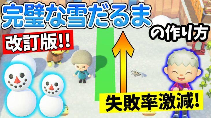 【あつ森】絶対に失敗しない完璧な雪だるまの作り方!新しい方法を紹介!!【あつまれ どうぶつの森】【ぽんすけ】