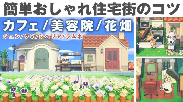 【あつ森】簡単おしゃれな住宅街の作り方!狭いスペースにカフェ/美容院 /花畑【島クリエイト】【あつまれどうぶつの森】