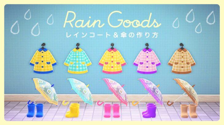 【あつ森】レインコート&ビニール傘の作り方【あつまれ どうぶつの森 マイデザイン】