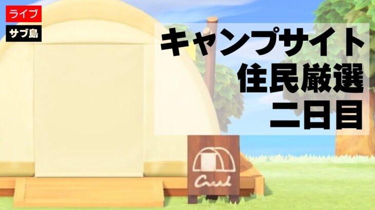 【あつ森】キャンプサイトで住民厳選 二日目【あつまれどうぶつの森】