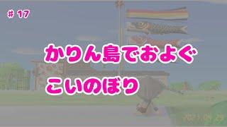 5月5日まで!季節家具のこいのぼり【あつ森】