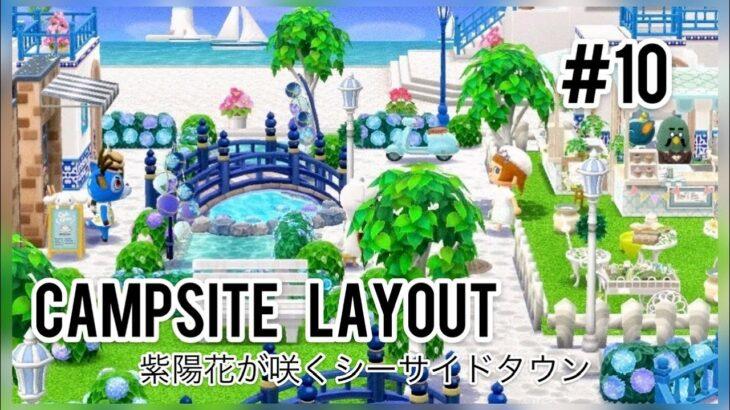 【 ポケ森 】紫陽花の家具とみやびクッキーの家具を使ったシーサイドタウンのキャンプ場レイアウト
