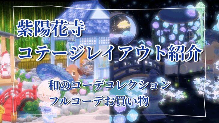 【ポケ森】みやびクッキー家具を使った紫陽花寺コテージレイアウト紹介+和のコーデコレクションでお買い物♪