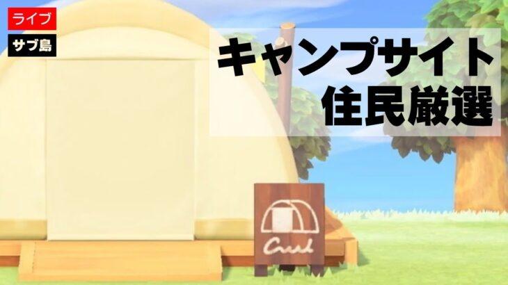 【あつ森】キャンプサイトで住民厳選【あつまれどうぶつの森】