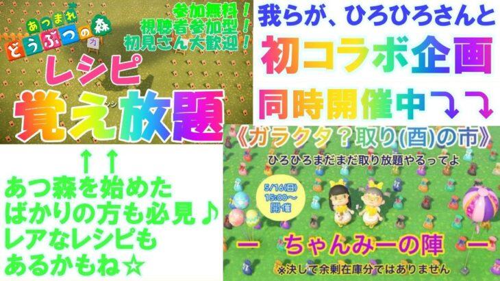 初コラボ☆ガラクタ酉の市&レシピ覚え放題開催中【あつ森】