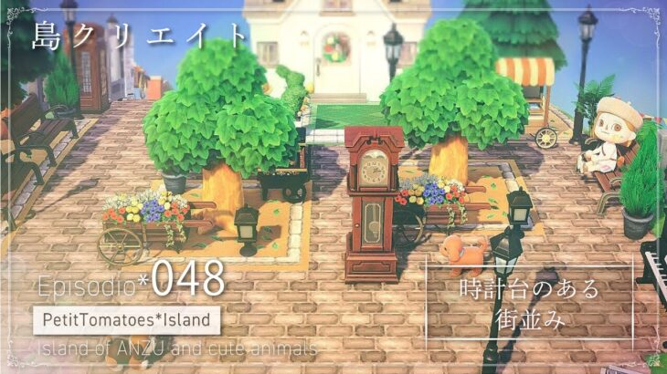 【あつ森】時計台のある街並み【あつまれどうぶつの森】