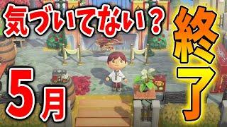 【あつ森】絶対これ忘れてるでしょww 2月から始まった今月で終了してしまうことイベント・限定家具について【あつまれどうぶつの森/Animal Crossing】