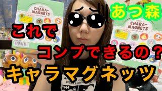 11.【あつ森】キャラマグネッツ 2BOX開封 箱買い注意!【あつまれどうぶつの森】