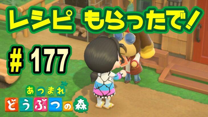『あつまれ どうぶつの森』を親子で遊びます!#177 レシピもらったで!【おくらチャンネル】Animal Crossing New Horizons