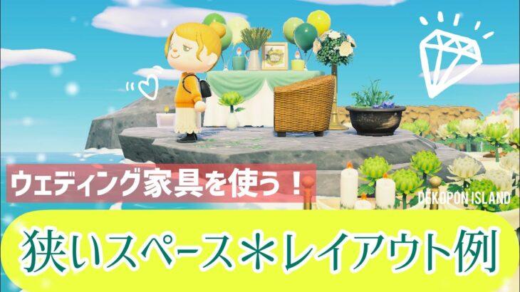 【あつ森】狭いスペースをウェディング家具でレイアウト!【あつまれどうぶつの森/ジューンブライド2021】