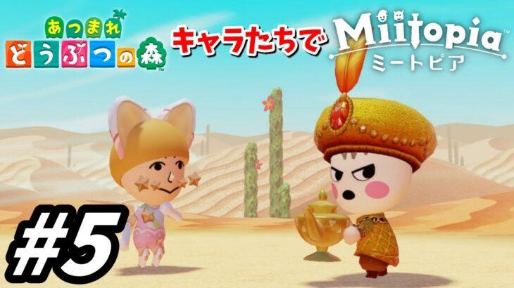 #5 あつ森のキャラたちで『ミートピア』やる!【Miitopia】