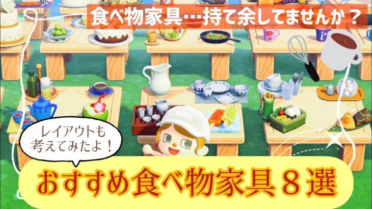 【あつ森】食べ物家具おすすめ8選!追加家具やレイアウトもご紹介【あつまれどうぶつの森/たんごせつのちまき/スリチトック】