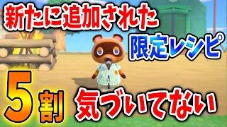 【あつ森】まじで!?みんな気づいた? 新たに限定レシピが追加されてるんだけど、、、、!?【あつまれどうぶつの森/Animal Crossing】