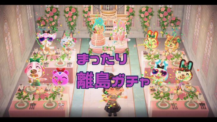 【開放中】まったり離島ガチャ かわいい子を探す旅  あつまれどうぶつの森 Animal Crossing 【ライブ】