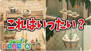 【あつ森】数々の未登場家具これはいったい?【あつまれどうぶつの森/Animal Crossing】
