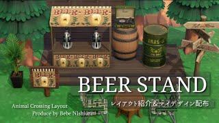 【あつ森】屋台シリーズ BEER STAND 『ビールスタンド』の作り方&マイデザイン紹介&配布