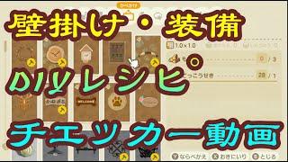 壁掛け・装備DIYレシピチェッカー動画【あつまれどうぶつの森】