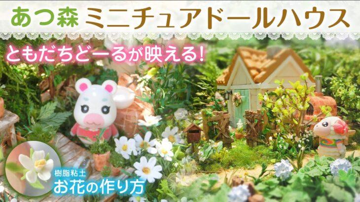 【あつ森 DIY】ミニチュアドールハウスのクオリティが凄い!樹脂粘土で花の作り方【あつまれどうぶつの森 ともだちどーる Animal Crossing】