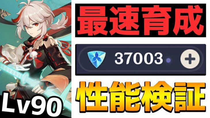 【原神】新★5キャラ楓原万葉(カズハ)を最速Lv90育成&性能検証!【Genshin】
