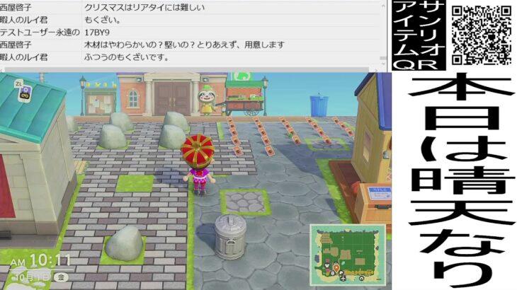 Nintendo Switch あつまれどうぶつの森  ゲーム配信第64回目
