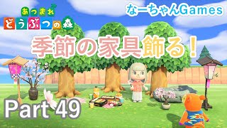 【あつまれどうぶつの森】季節の家具を飾るよ!今回はさくらシリーズを置いてみた!【実況Part49】