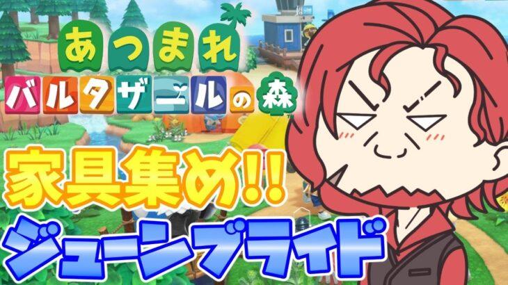【あつまれどうぶつの森】ジューンブライドの家具集め!!!【Vtuber】