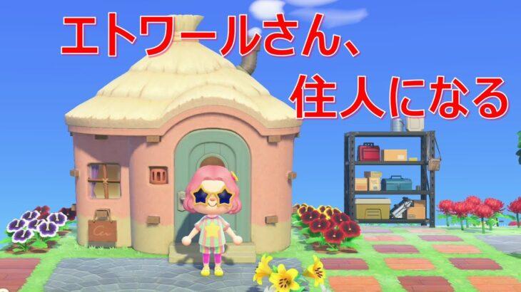 【あつまれどうぶつの森】エトワールさんが島の住人になったよ!amiiboで招待したら、お引越ししてきてくれました。