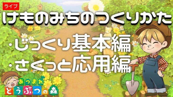 【あつ森】島クリエイト けものみちの作り方配信【あつまれどうぶつの森】