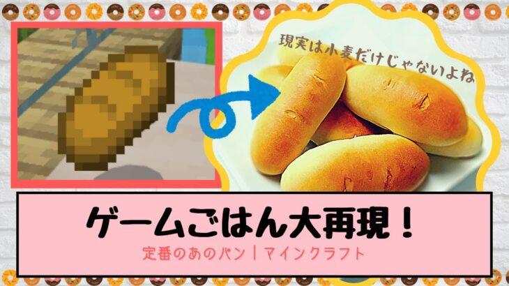 【マイクラ】定番のあのパン作り | ゲームごはん大再現【料理レシピ】