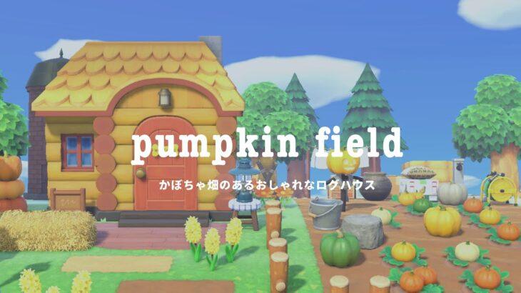 【あつ森】かぼちゃ畑とおしゃれなログハウスの作り方【島クリエイト】