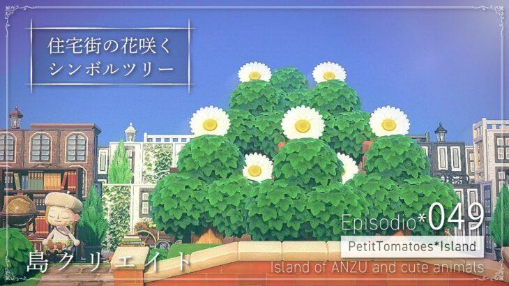 【あつ森】住宅街の花咲くシンボルツリー【あつまれどうぶつの森】
