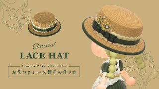 【あつ森】レース帽子の作り方とアレンジ紹介【あつまれ どうぶつの森 マイデザイン】