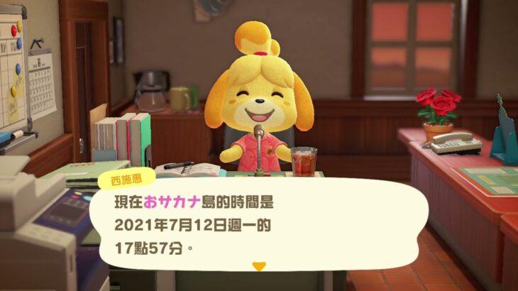 あつまれ どうぶつの森 本日の島内放送(2021/07/12)