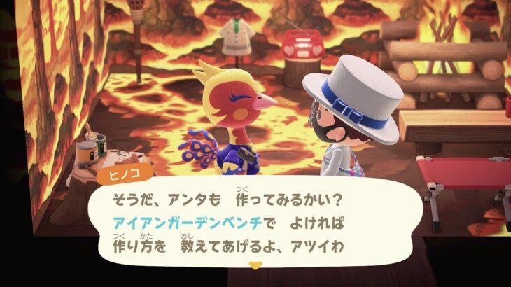 【あつ森】ヒノコに「アイアンガーデンベンチ」のレシピを教えてもらった #353