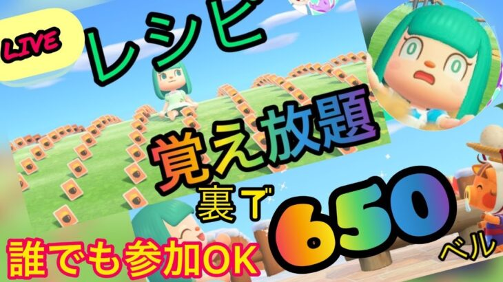 【あつまれどうぶつの森】レシピ覚え放題&カブ価最高650ベル等で開放!