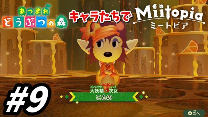 #9 あつ森のキャラたちで『ミートピア』やる!【Miitopia】