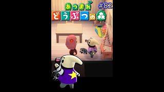 あつまれどうぶつの森 マコト お話 キントレの たまものだぞー! Animal Crossing #82 #Shorts