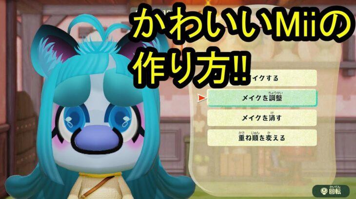 ミートピア : 超絶!!全世紀最大のメイクかわいいMiiの作り方誕生!! : Miitopia